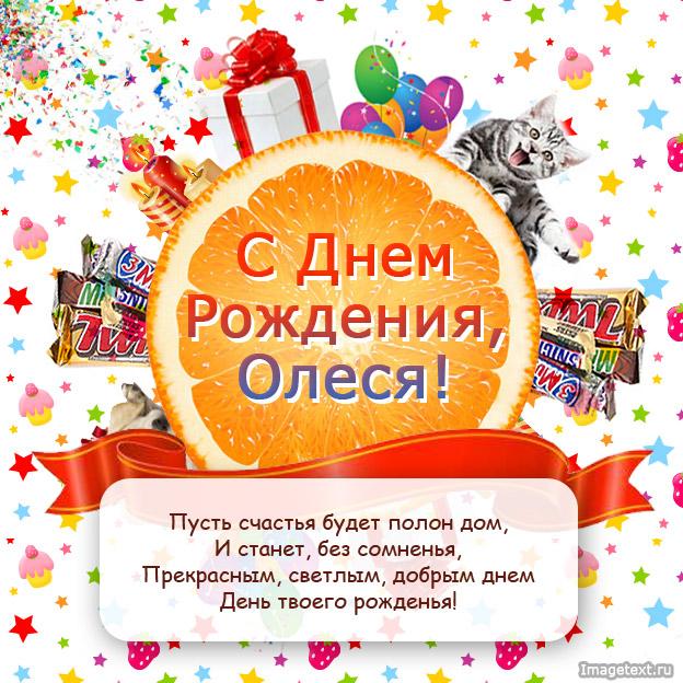 Вероника, Стас!!! поздравляю с Днем Рождения. Желаю вам здоровья