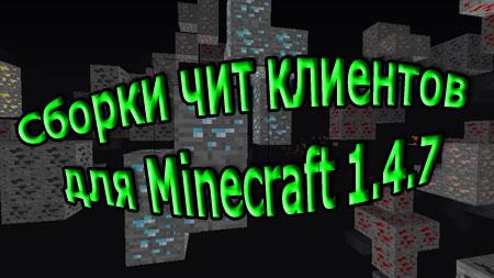 Сборки чит клиентов для Minecraft 1.4.7