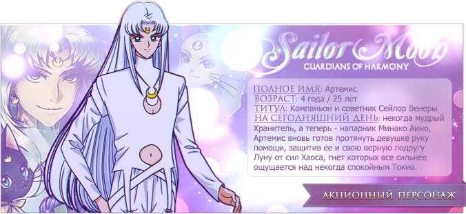 Sailor Moon: Guardians of Harmony