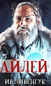 Человек, 87 лет. Белая Академия ждет Ректора, способного навести порядок среди магической молодежи!