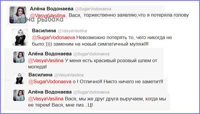 Алена Водонаева - Страница 3 GWzPe
