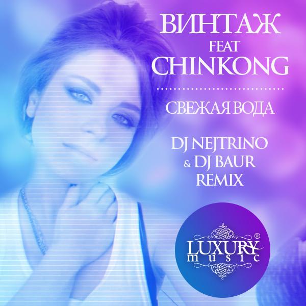Винтаж Feat Chinkong - Свежая Вода (DJ Nejtrino & DJ Baur Remix Cut)