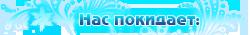 http://s2.uploads.ru/JvtTE.png