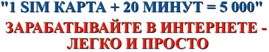 Заработай сам От 45 000 до 60 000 рублей в неделю LvgSk
