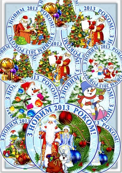 Медальки до Новорічних свят (українською мовою)