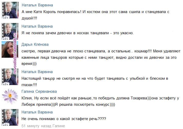Наташа  Варвина. - Страница 2 O6vSR