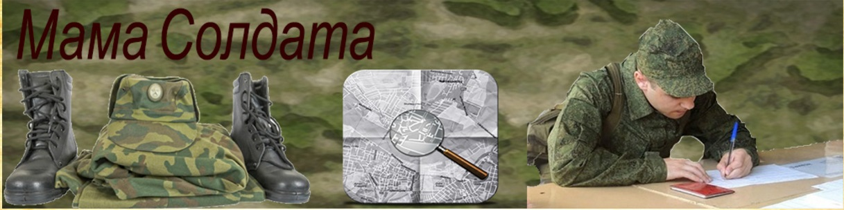 Форум Мама солдата: полезная информация о в/ч, каталог воинских частей, общение