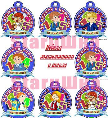 Медали для конкурсов математики