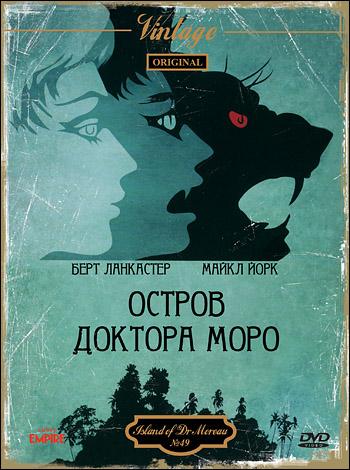 Остров доктора Моро / The Island of Dr. Moreau (1977) DVDRip | MVO