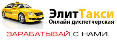 ЭлитТакси стань онлайн диспетчером и зарабатывай От 5000 до 15000 руб.