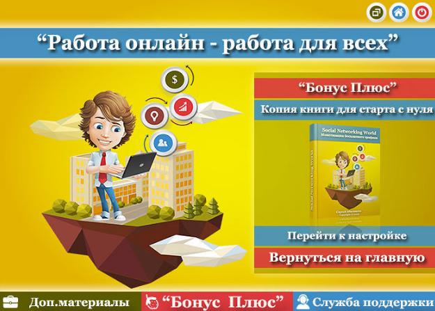 """Мультимедийный Видео курс: """"Работа онлайн - работа для всех"""" XwntS"""