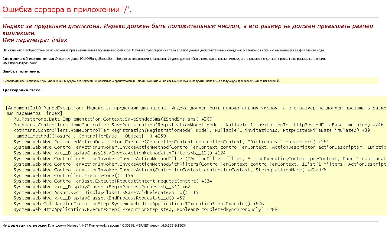Rothmans.ru - Ошибка сервера после прохождения регистрации