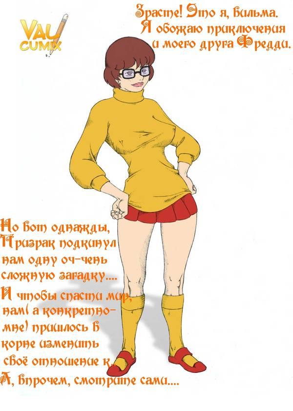 Скуби-Ду и Вельма