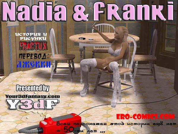 Френки и Надя