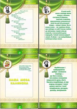 День української писемності та мови. Матеріали для стенду. Вислови українських письменників.