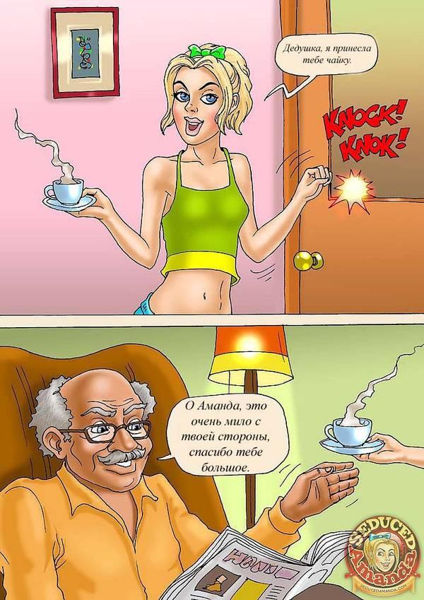 Seduced Amanda— Grandpa Does His Best