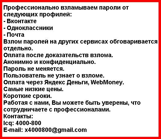 Профессионально взламываем пароли от следующих профилей: - Вконтакте - Одно