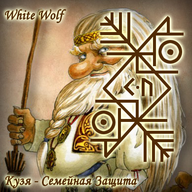 "Гальдрастав "" Кузя - Семейная Защита "" от White Wolf KcIoO"