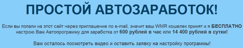 Заработай сам От 45 000 до 60 000 рублей в неделю LRAC1