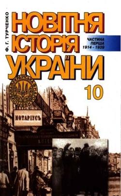 Новітня історія України 10 клас