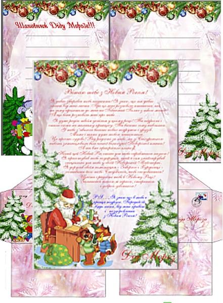 лист до Діда Мороза і від Діда Мороза (українська мова)
