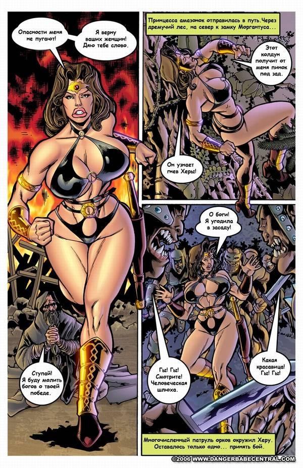 Принцесса амазонок