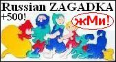 =Russian ZAGADKA=