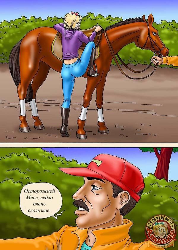 Seduced Amanda— Riding a Stallion