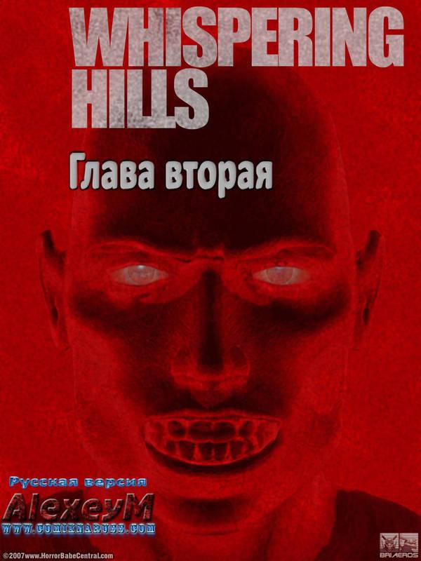 Whispering Hills— Part 2