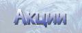 http://s2.uploads.ru/t/1SRXn.png