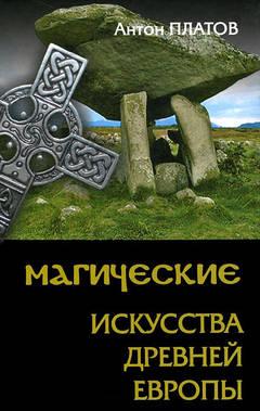 обложка книги ''Магические Искусства Древней Европы''