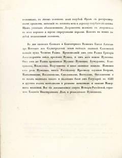 А.С.Пушкин МОЯ РОДОСЛОВНАЯ
