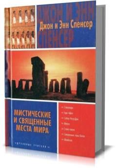 обложка книги ''Мистические и священные места мира''