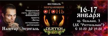 Фестиваль Эзотерики в Ростове на Дону.