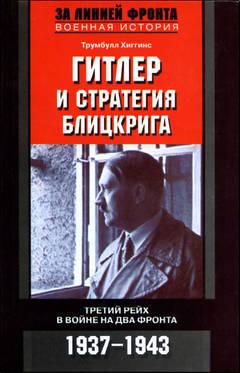 обложка книги ''Гитлер и стратегия блицкрига''