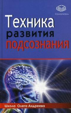 обложка книги ''Техника развития подсознания''