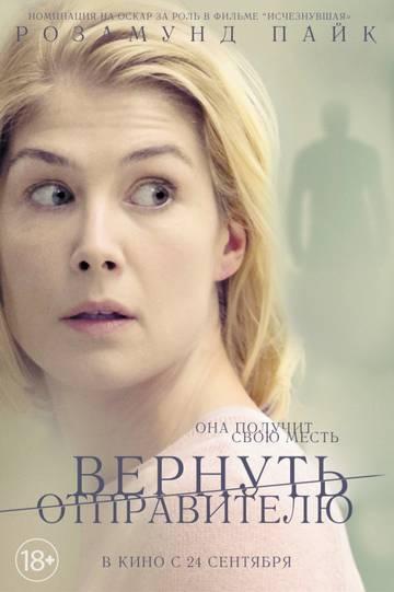 Вернуть отправителю / Return to Sender HDRip (2015)