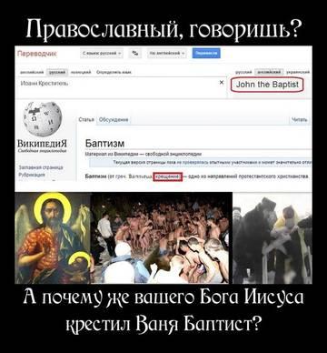 """Сказание про Ваню Баптиста и """"русскую традицию"""""""