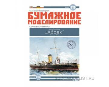 Новости от SudoModelist.ru - Страница 4 REYP8