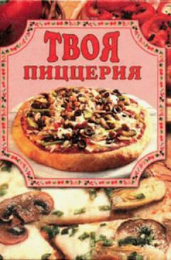 обложка книги ''Твоя пиццерия''