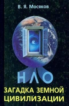 обложка книги ''НЛО загадка земной цивилизации''
