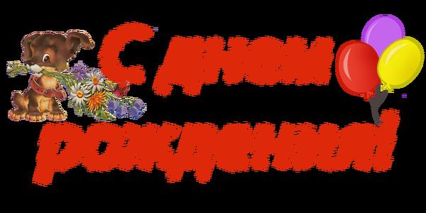 Открытки с надписями с днем рождения ...: pictures11.ru/otkrytki-s-nadpisyami-s-dnem-rozhdeniya.html
