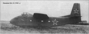 Як-14 - транспортный планер ZdVJS