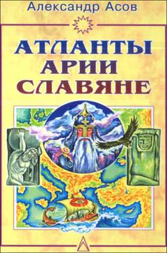 обложка книги ''Атланты Арии Славяне''