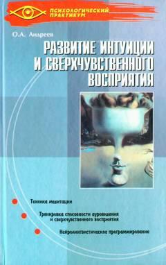 обложка книги ''Развитие интуиции и сверхчувственного восприятия''