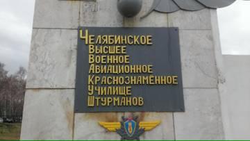Памятники ЧВВАКУШа