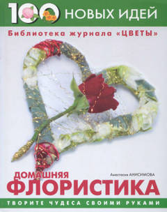 обложка книги ''Домашняя флористика''