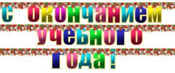 """Розтяжка """"З закінченям навчального року"""" - """"С окончанием учебного года!"""" (ukr, rus)"""