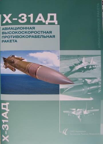 Х-31П/Х-31А - управляемая ракета ElRVy
