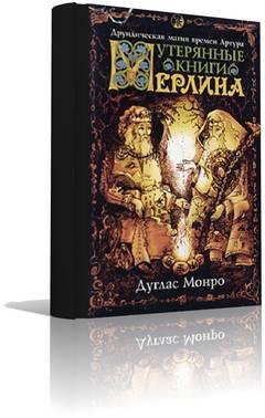 обложка книги ''Утерянные Книги Мерлина''